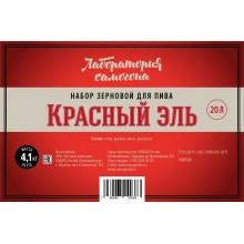 """Зерновой набор для пива """"Красный эль"""""""