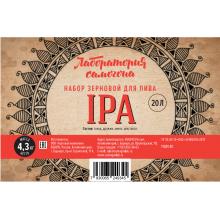 """Зерновой набор для пива """"IPA"""""""