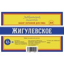 """Зерновой набор для пива """"Жигулевское"""""""